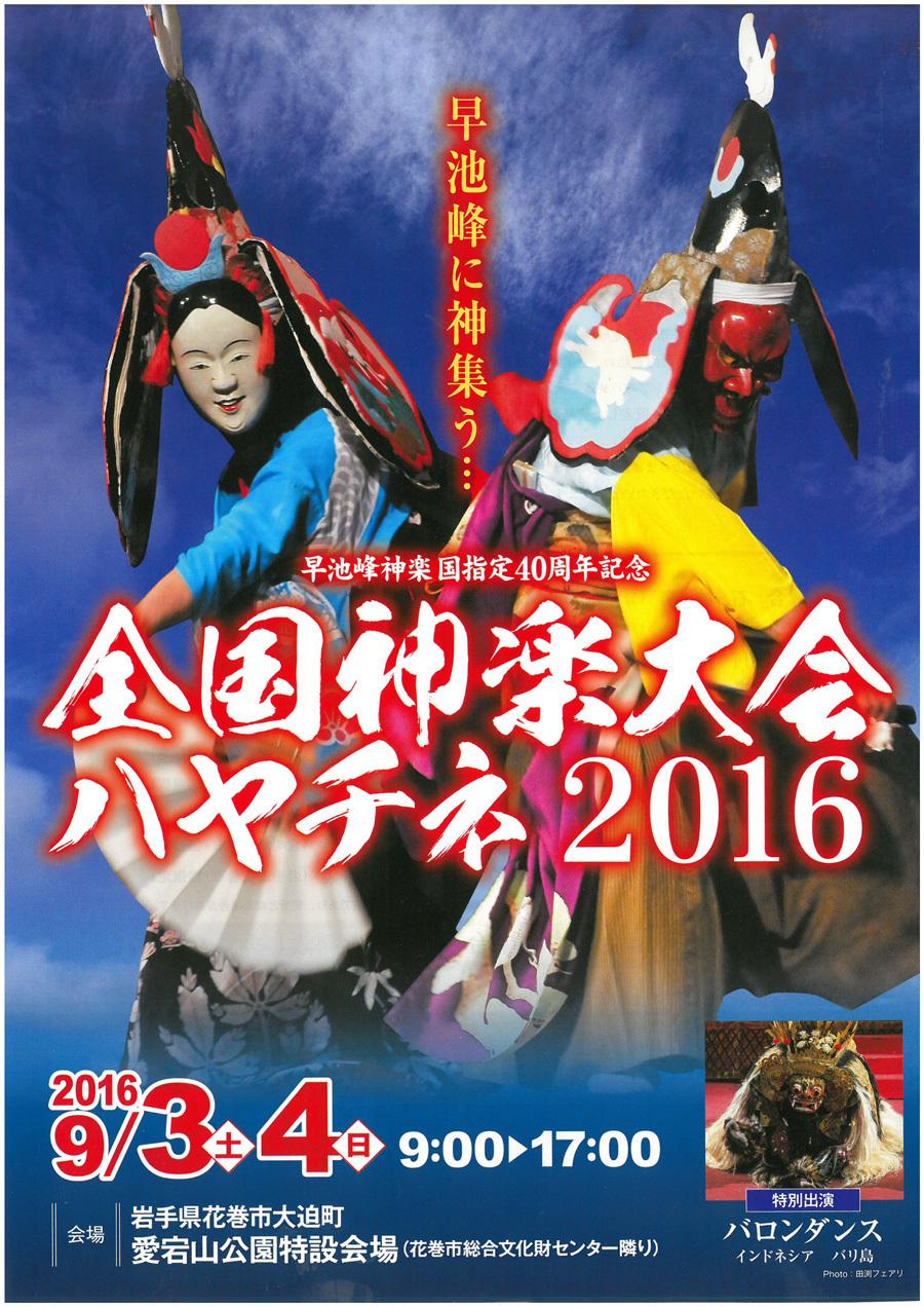全国神楽大会ハヤチネ2016.jpg