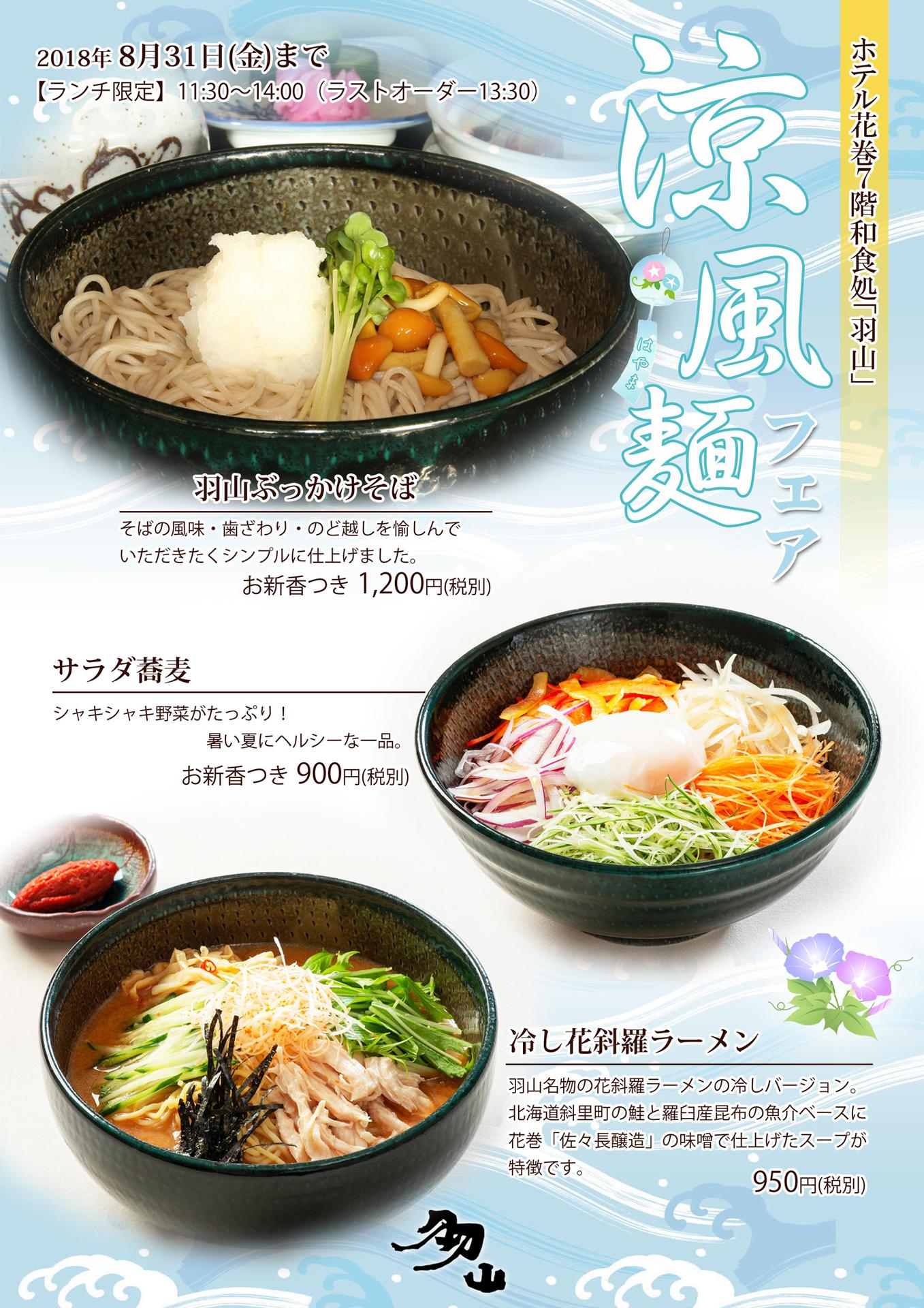 20180708_涼風麺フェア(羽山)2018_修正版.jpg