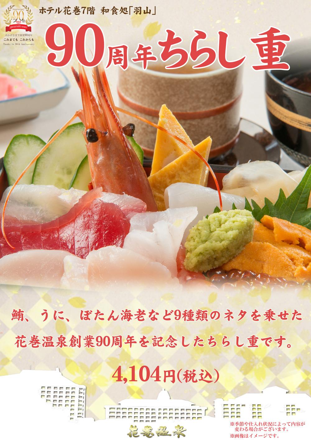 R_90周年羽山ディナー.jpg