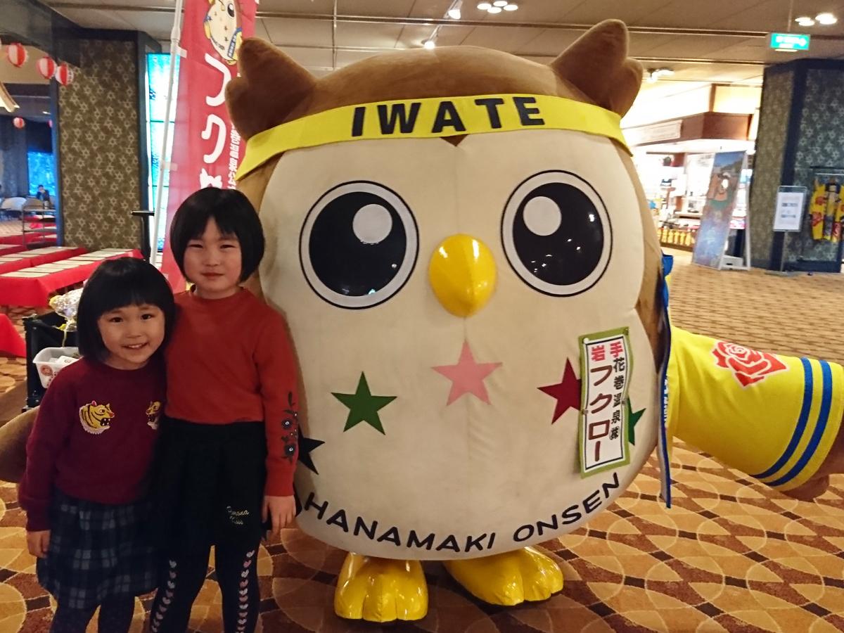 20180128_みんなと会えてうれしいホ〜♪.jpg