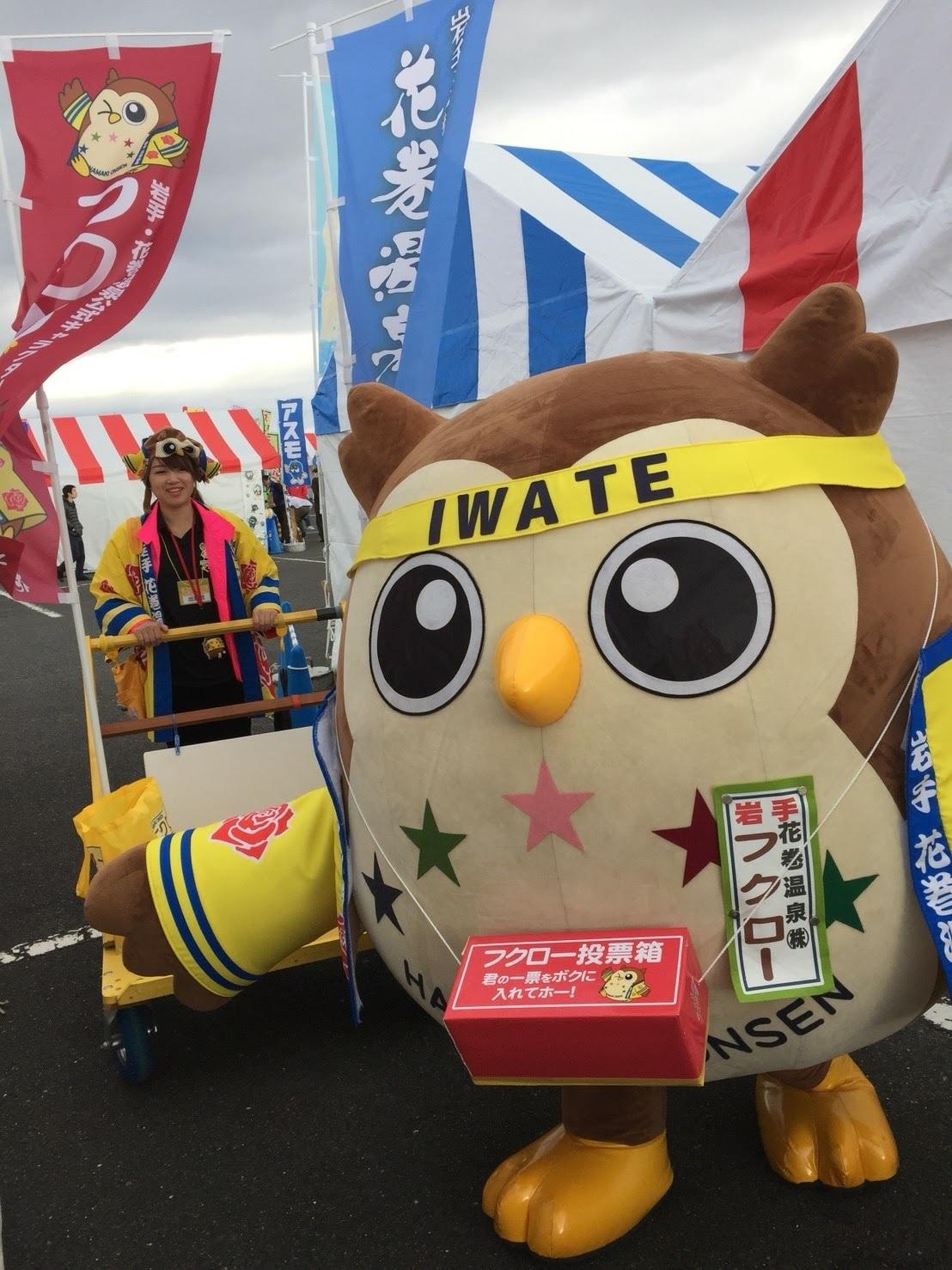20171118_ゆるキャラGP1.jpg