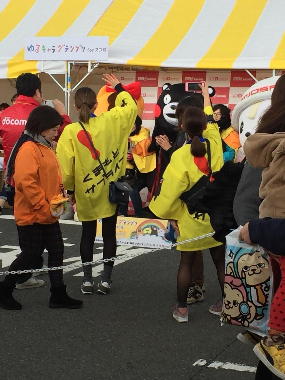 20171118_ゆるキャラGP5.jpg