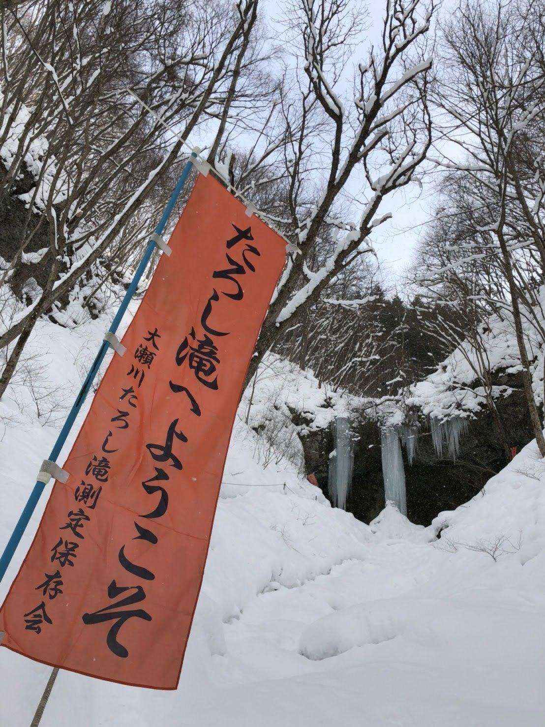 20180209_たろし滝�F.jpg