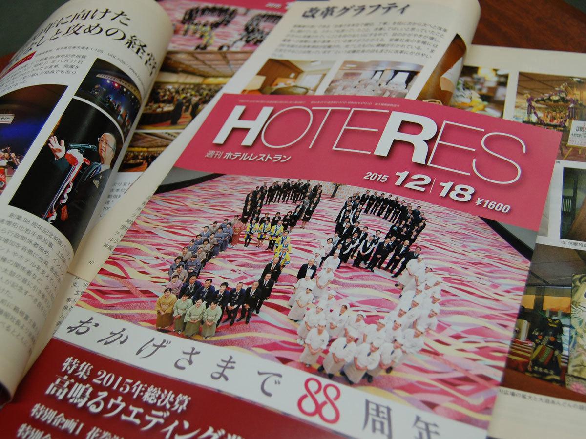 週刊ホテルレストラン_花巻温泉.jpg