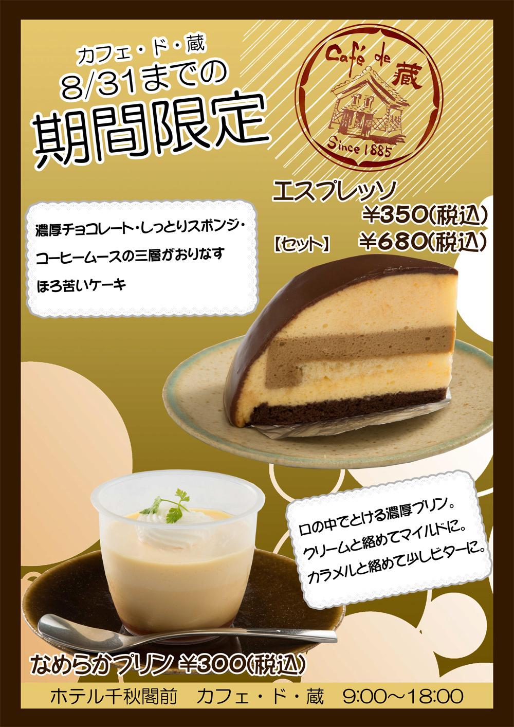 20150731_蔵ケーキ(エスプレッソ・プリン).jpg