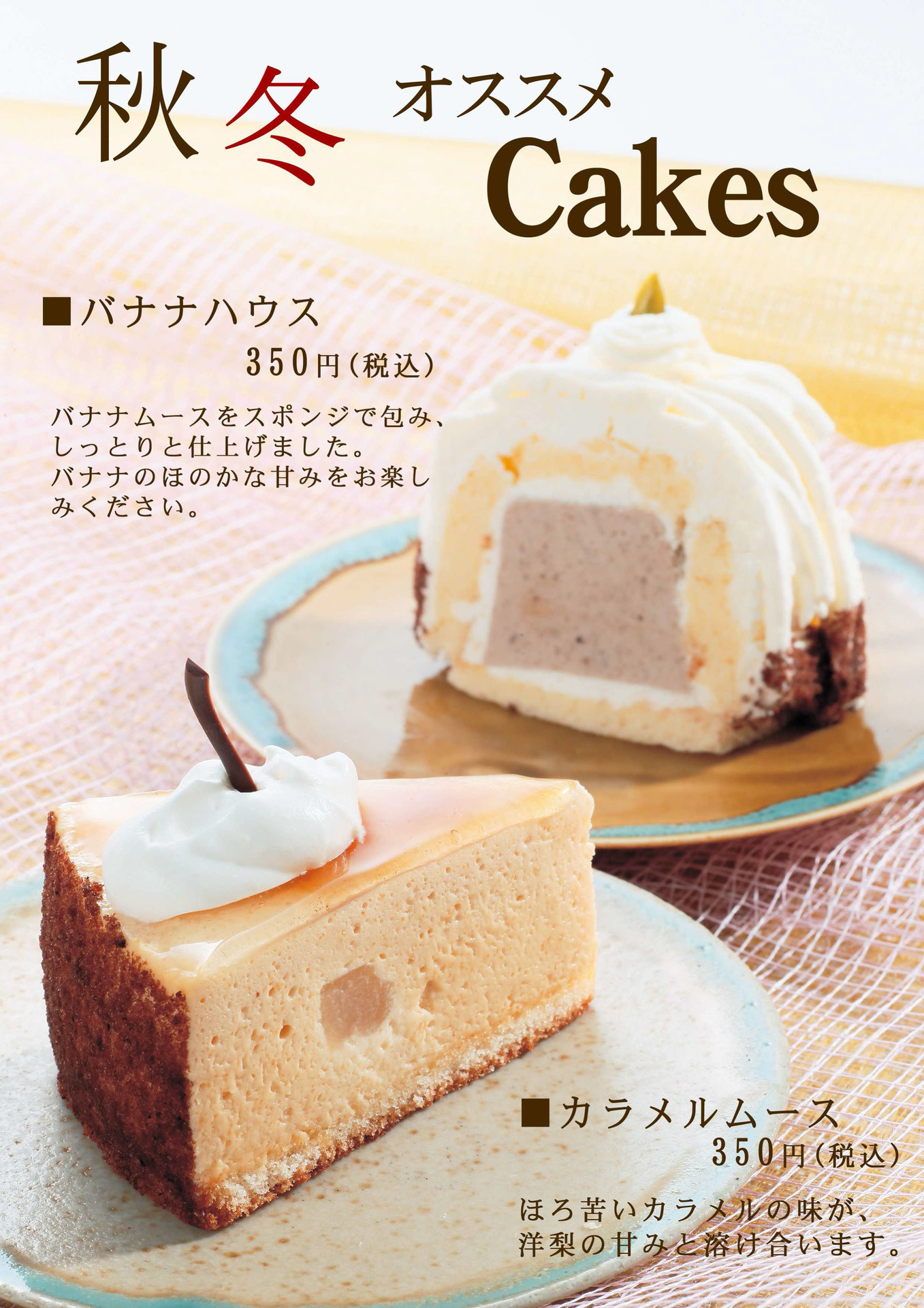 蔵の10〜12月限定ケーキ