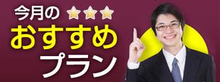 20151019_今月のおすすめ.jpg