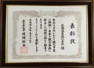 20170516_平成29年度岩手県商工観光業表彰_表彰状.jpg