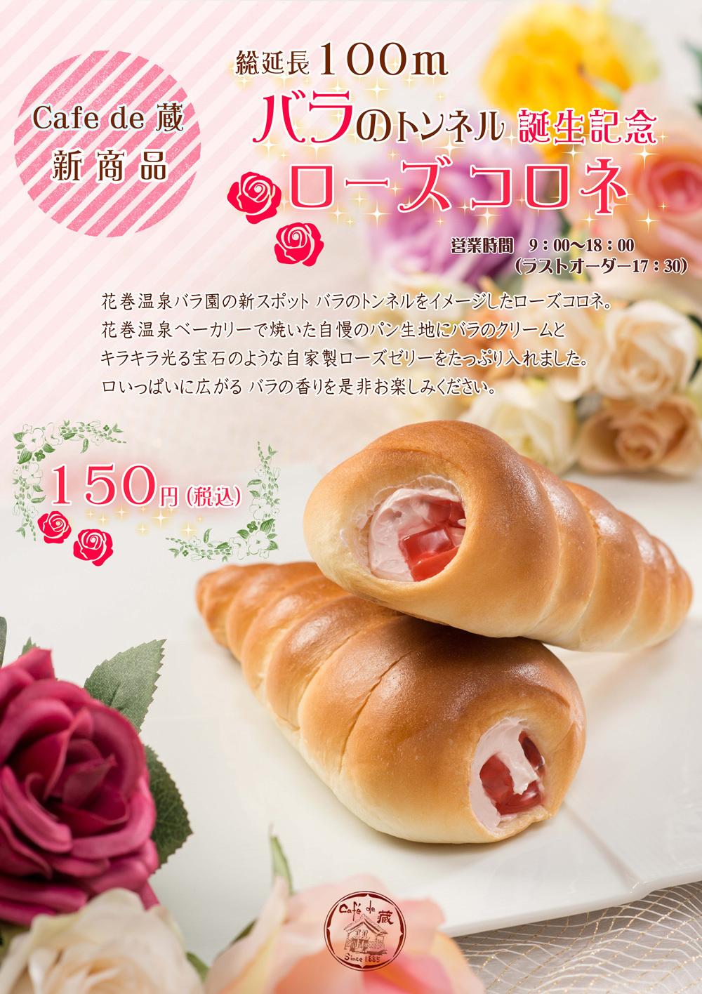 カフェ・ド・蔵のローズコロネ.jpg