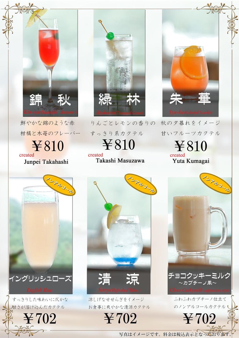 20171003_レストラン「プロスパー」 秋のカクテル.jpg