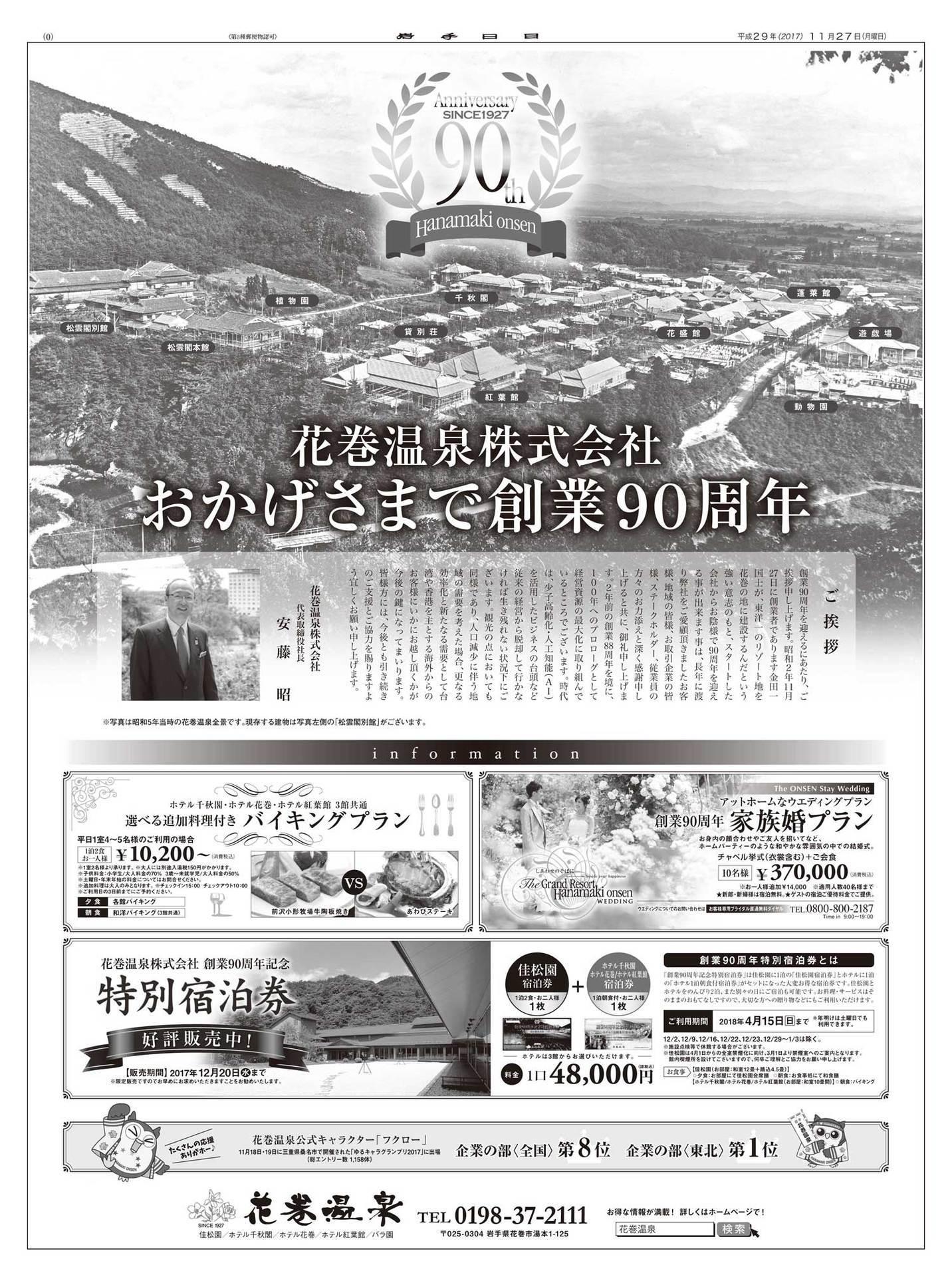 20171127_hanamakionsen.jpg