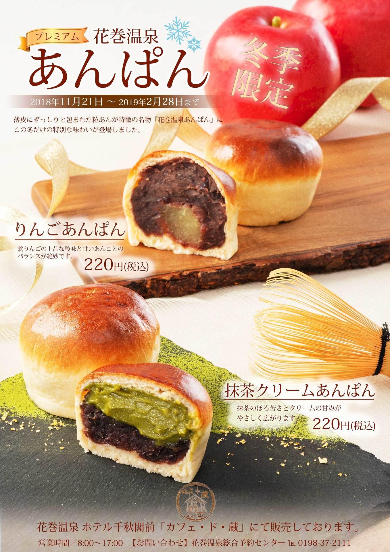 20181118_リンゴ・抹茶あんぱん.jpg