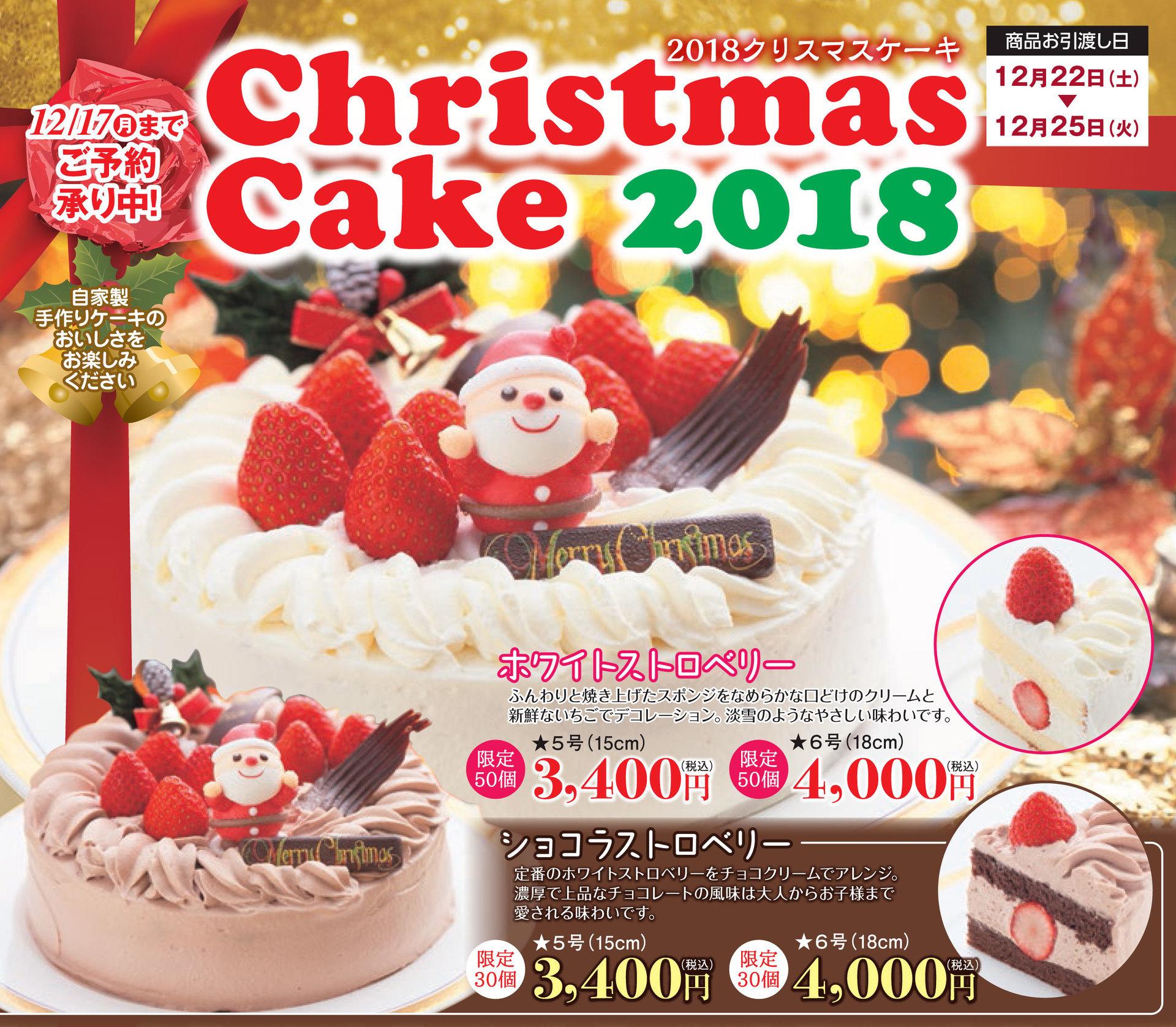 2018 花巻温泉クリスマスケーキ_web.jpg