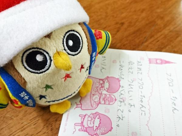 20171219_お手紙紹介�@.jpg