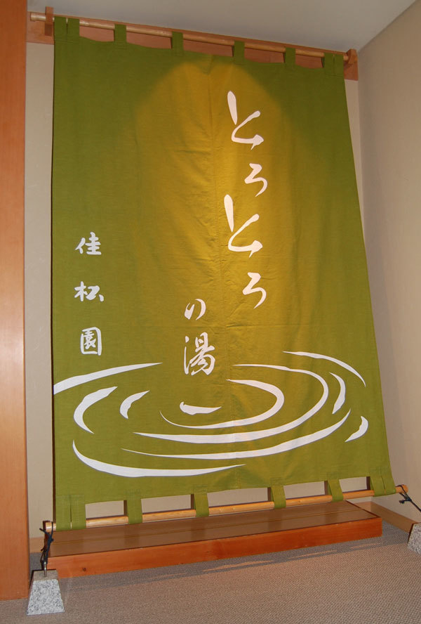 花巻温泉佳松園「とろとろの湯」.jpg