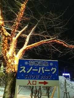 20170201_花巻温泉スノーパークOPEN.jpg