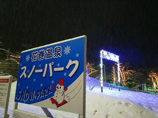 20170201_花巻温泉スノーパーク(入口).jpg