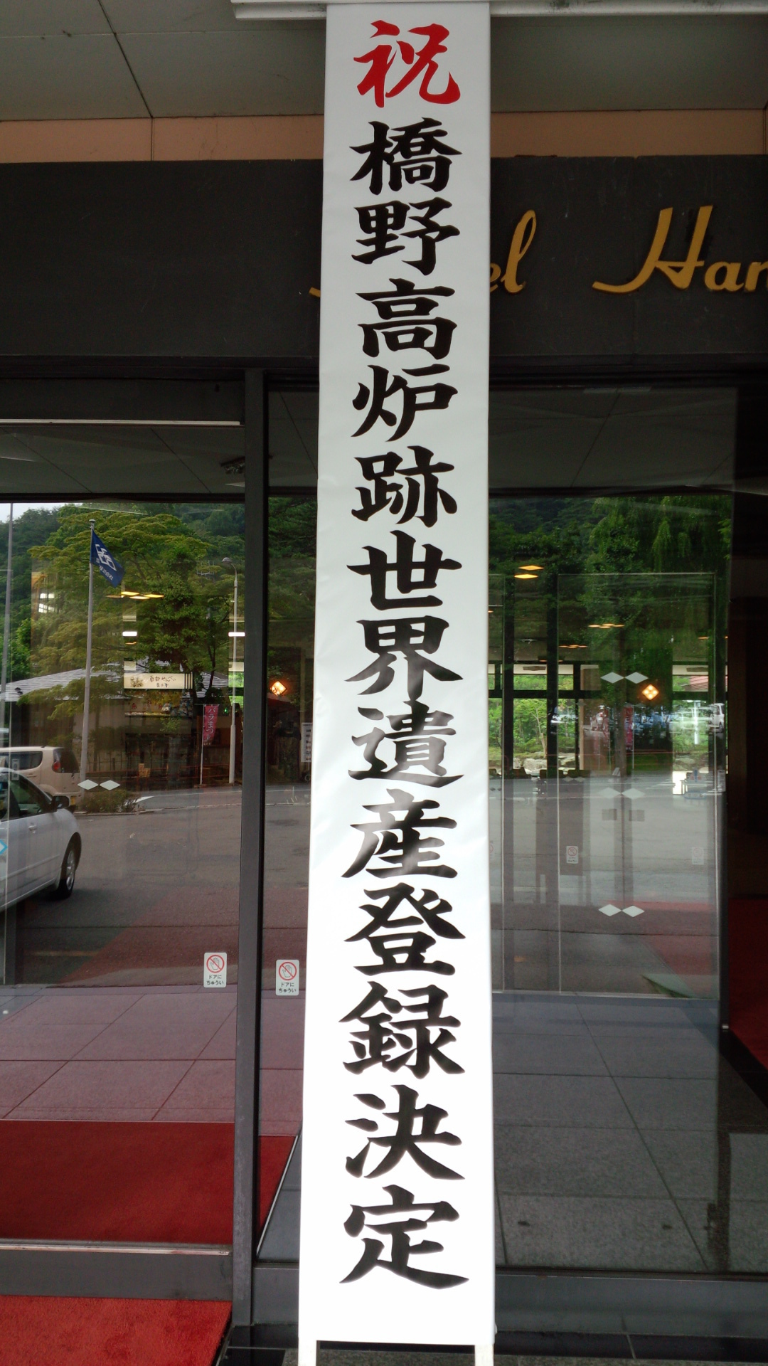祝!橋野鉄鉱山世界遺産登録!