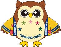 花巻温泉公式キャラクター花巻温泉フクロー.png