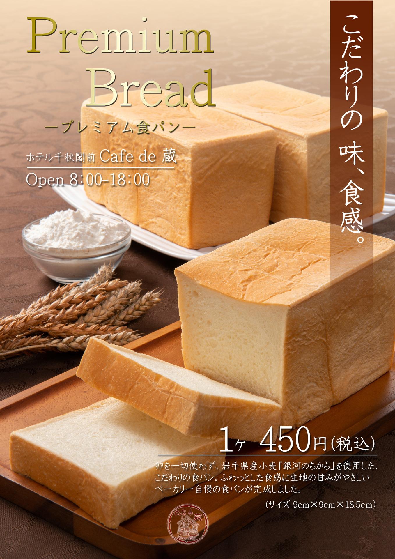 プレミアム食パン .jpg