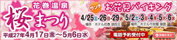 桜まつりバナー.jpg