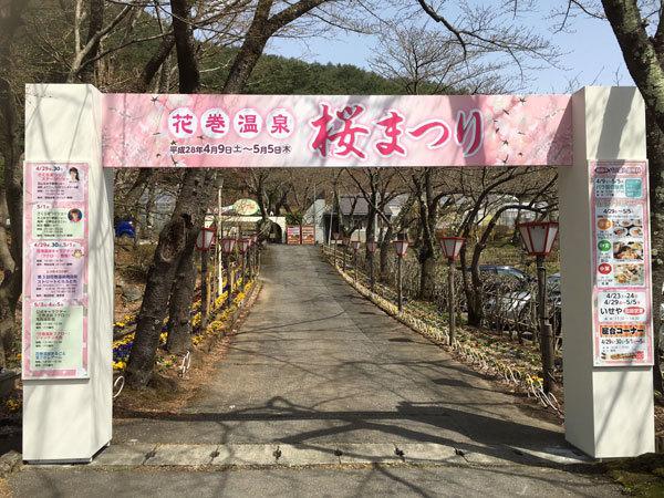 20160409_桜まつりゲート.jpg